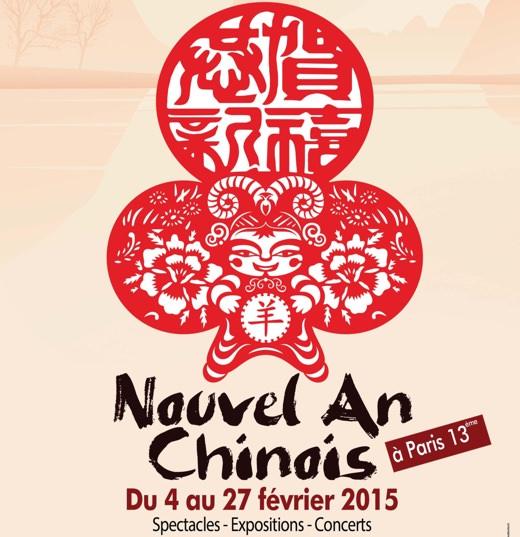Le nouvel an chinois 2015 paris hotels paris rive gauche blog - Nouvel an insolite paris ...