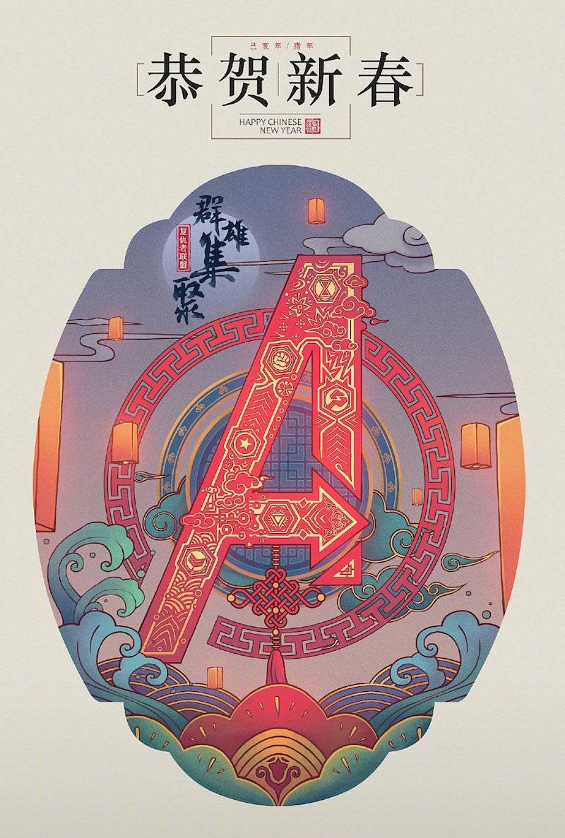 Le Nouvel An Chinois 2019 à Paris