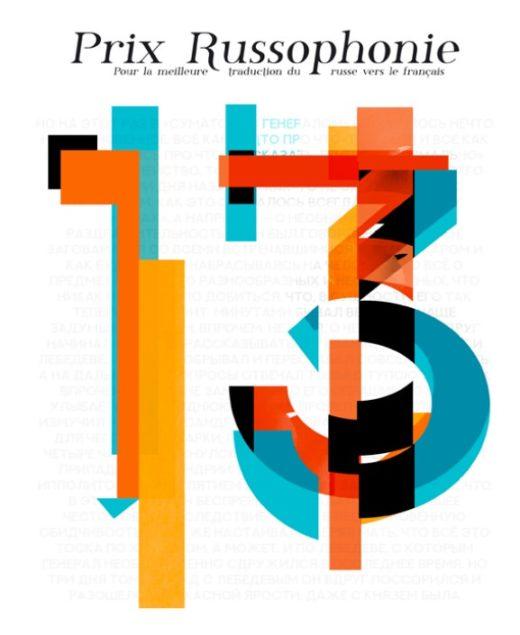 Les journées européennes du livre russe à la mairie du 5ème arrondissement le 8 & 9 février 2020